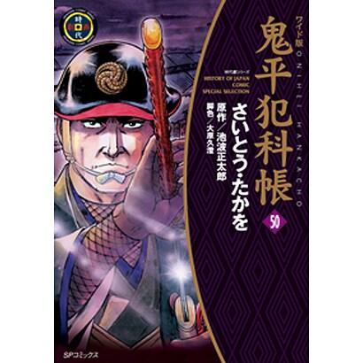 鬼平犯科帳 50 ワイド版(SPコミックス 時代劇シリーズ) [コミック]