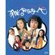 雑居時代 Blu-ray BOX [Blu-ray Disc]