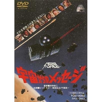 宇宙からのメッセージ [DVD]