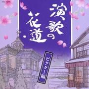 演歌の花道 ビクター編