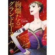 絢爛たるグランドセーヌ 3(チャンピオンREDコミックス) [コミック]