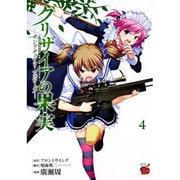 グリザイアの果実~サンクチュアリフェローズ 4(チャンピオンREDコミックス) [コミック]