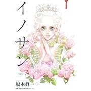 イノサン 7(ヤングジャンプコミックス) [コミック]