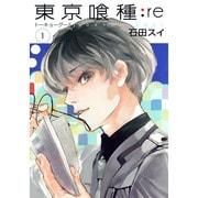 東京喰種-トーキョーグール:re 1(ヤングジャンプコミックス) [コミック]