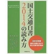 国土交通白書2014の読み方 [単行本]