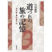 道づれの旅の記憶―吉村昭・津村節子伝 [単行本]