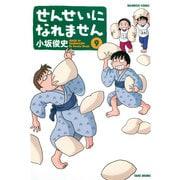 せんせいになれません 9(バンブー・コミックス) [コミック]