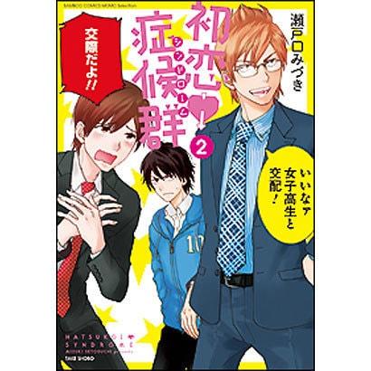 初恋症候群 2(バンブー・コミックス MOMO SELECTION) [コミック]