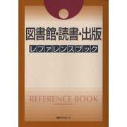 図書館・読書・出版レファレンスブック [事典辞典]