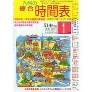 九州の綜合時間表 2015年 01月号 [雑誌]