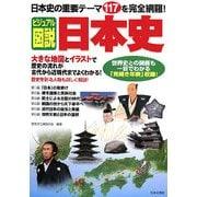 ビジュアル図説日本史―日本史の重要テーマ117を完全網羅! [単行本]