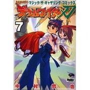 デュエルファイター刃 7-マジックザ・ギャザリング・コミックス(ホビージャパンコミックス) [コミック]