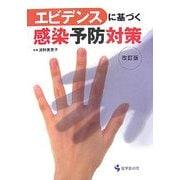 エビデンスに基づく感染予防対策 改訂版;第2版 [単行本]