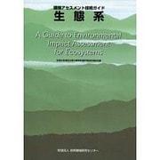 環境アセスメント技術ガイド生態系 [単行本]
