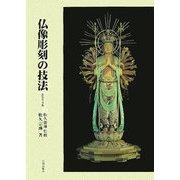 仏像彫刻の技法 新装普及版 [単行本]
