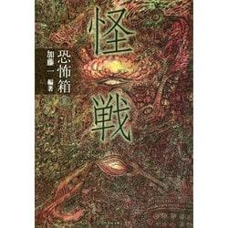 恐怖箱 怪戦(竹書房文庫) [文庫]