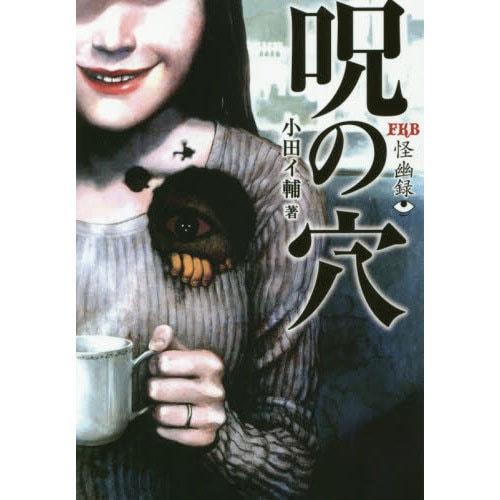 FKB 怪幽録 呪の穴(竹書房文庫) [文庫]