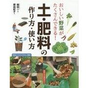 おいしい野菜がたくさんできる!土・肥料の作り方・使い方 [単行本]