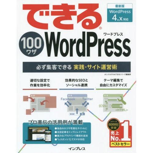 できる100ワザWordPress―必ず集客できる実践・サイト運営術 WordPress4.x対応 [単行本]
