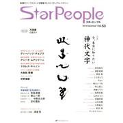 Star People 53 [ムックその他]