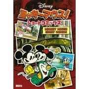 ミッキーマウス!ショートコミックス―MICKEY MOUSE SHORT COMICS [単行本]
