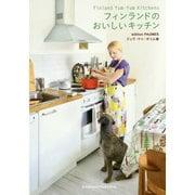 フィンランドのおいしいキッチン [単行本]