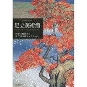 足立美術館―四季の庭園美と近代日本画コレクション [単行本]