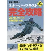 丸山貴雄のスキーバッジテスト完全攻略(LEVEL UP BOOK) [単行本]