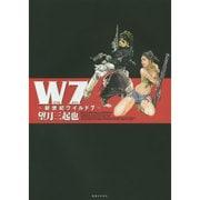 W7―新世紀ワイルド7 [コミック]