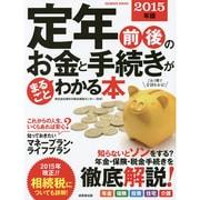 定年前後のお金と手続きがまるごとわかる本 2015年版 SEIBIDOMOOK [ムックその他]