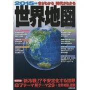 今がわかる時代がわかる 世界地図 2015年版 SEIBIDOMOOK [ムックその他]