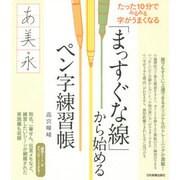 「まっすぐな線」から始めるペン字練習帳―たった10分でみるみる字がうまくなる [単行本]