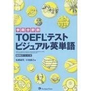 学問分野別TOEFLテスト ビジュアル英単語 [単行本]