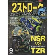 2ストロークマガジン Volume.9-いじり方から乗り方まで、2ストの楽しみ方を徹底検証(NEKO MOOK 2229) [ムックその他]