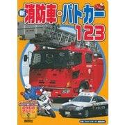 新消防車・パトカー123(講談社のアルバムシリーズ のりものアルバム 14) [ムックその他]