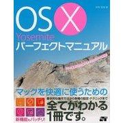 OS X Yosemiteパーフェクトマニュアル [単行本]