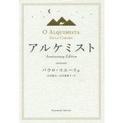 アルケミスト―Anniversary Edition [単行本]