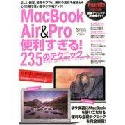 MacBook Air&Pro便利すぎる!235のテクニック(超トリセツ) [単行本]