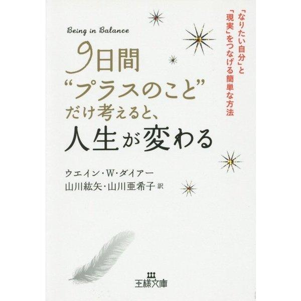 """9日間""""プラスのこと""""だけ考えると、人生が変わる(王様文庫) [文庫]"""