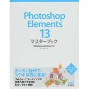 Photoshop Elements 13 マスターブック―Windows & Mac対応 [単行本]