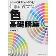 仕事に役立つ色の基礎講座―カラーの世界へようこそ! [単行本]