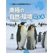 南極から地球環境を考える〈2〉南極の自然・環境Q&A(ジュニアサイエンス) [全集叢書]