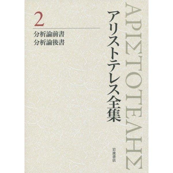 アリストテレス全集〈2〉分析論前書・分析論後書 新版 [全集叢書]
