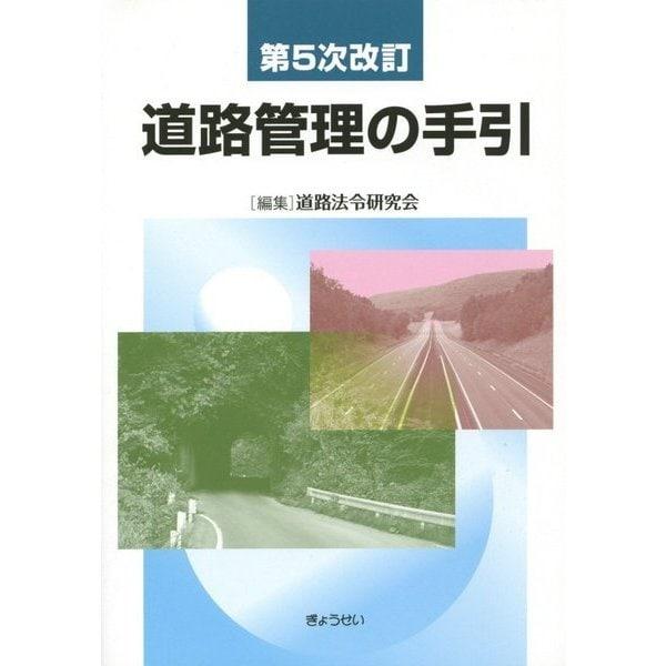 道路管理の手引 第5次改訂版 [単行本]