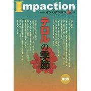 インパクション 197(2014) [単行本]