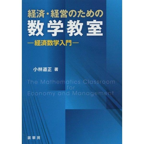 経済・経営のための数学教室―経済数学入門 [単行本]