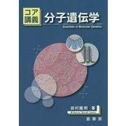 コア講義 分子遺伝学 [単行本]