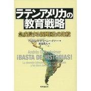 ラテンアメリカの教育戦略―急成長する新興国との比較 [単行本]