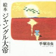 絵本ジャングル大帝 [絵本]