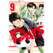 DAYS 9(少年マガジンコミックス) [コミック]